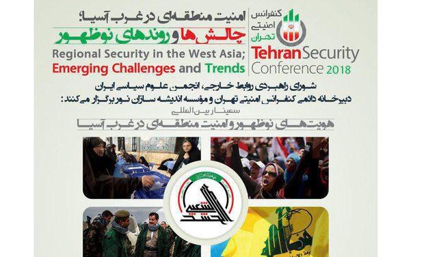 «امنیت مردم پایه» و دکترین امنیت منطقه ای جمهوری اسلامی ایران