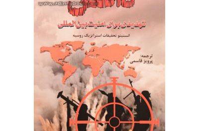 کتاب داعش، تهدیدی برای امنیت بینالمللی