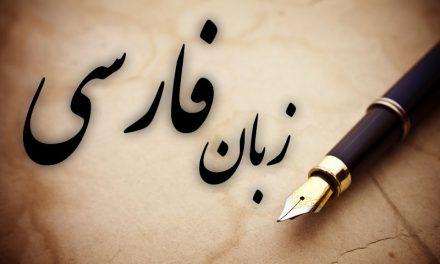 چالش های فراوری زبان فارسی دراروپا