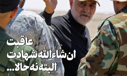 By the Martyrdom of Lieutenant-General Soleimani; Strategic Change Awaiting the Region