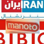 Economic Terrorism, Psychological Warfare; Two Anti-Iranian Strategies