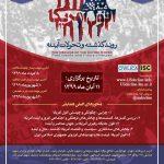 همایش ملی افول آمریکا؛ روند گذشته و تحولات آینده