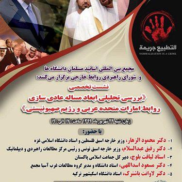 """نشست تخصصی """" بررسی تحلیلی ابعاد مساله عادیسازی روابط امارات متحده عربی و رژیمصهیونیستی"""""""