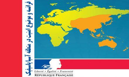 فرانسه و موضوع امنیت در منطقه آسیا – اقیانوسیه