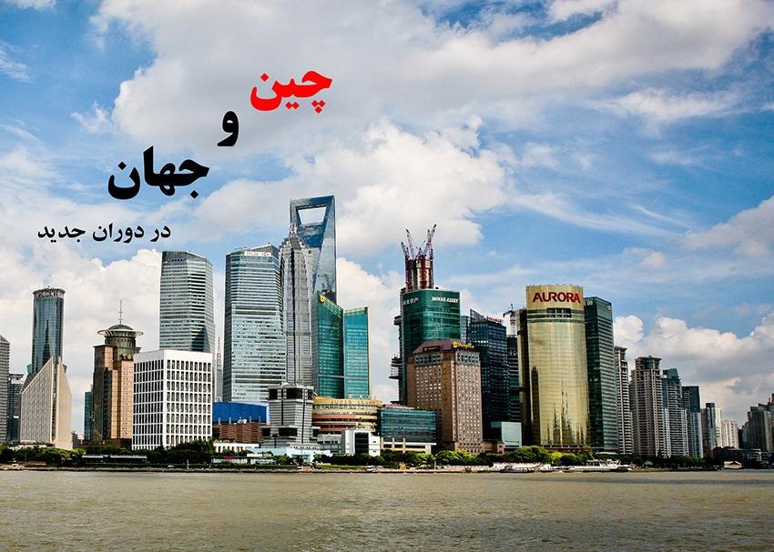 چین و جهان در دوران جدید