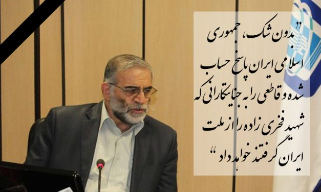 Dr. Kharrazi's Message on The Martyrdom of Dr. Fakhrizadeh