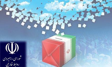 پیام تبریک شورای راهبردی روابط خارجی به رئیس جمهور منتخب
