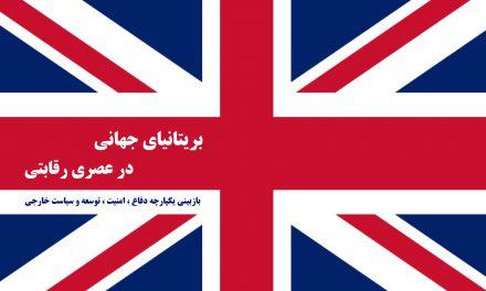 سند گزارش «بریتانیای جهانی در عصری رقابتی»
